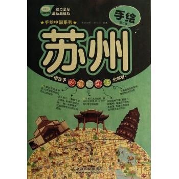 手绘苏州(第2版*新超值版)/手绘中国系列