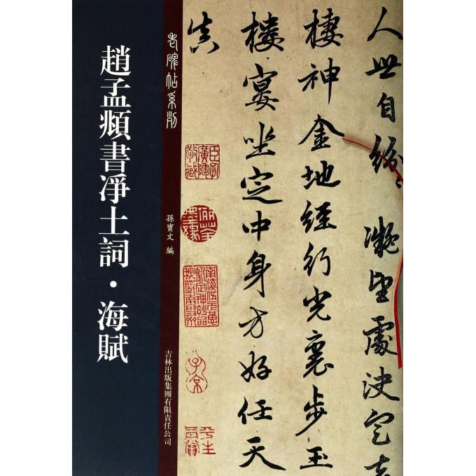 赵孟頫书净土词海赋/老碑帖系列