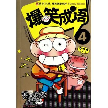 爆笑成语(4)/爆笑课堂系列