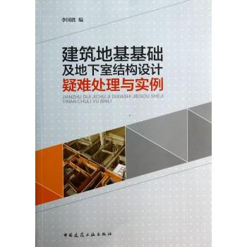 建筑地基基础及地下室结构设计疑难处理与实例