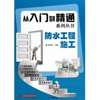 防水工程施工/从入门到精通系列丛书