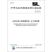 水利水电工程制图标准水工建筑图(SL73.2-2013替代SL73.2-95)/中华人民共和国水利行业标准