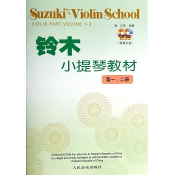 铃木小提琴教材(附光盘**\2册原版引进)