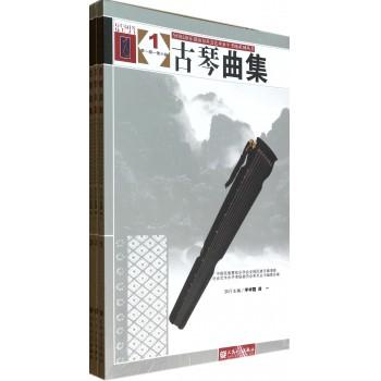 古琴曲集(共3册)/全国民族乐器演奏社会艺术水平考级系列丛书