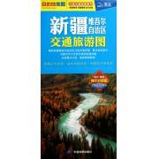 新疆维吾尔自治区交通旅游图/分省交通旅游系列