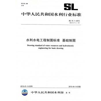 水利水电工程制图标准基础制图(SL73.1-2013替代SL73.1-95)/中华人民共和国水利行业标准