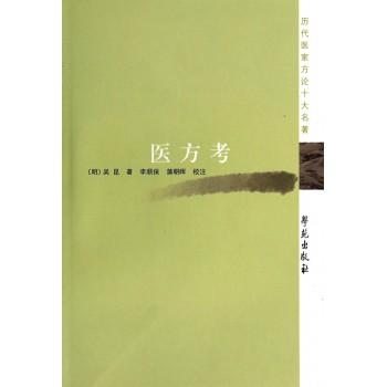医方考/历代医家方论十大名*