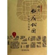 北京书店地图(2014修订版手绘书店指南)