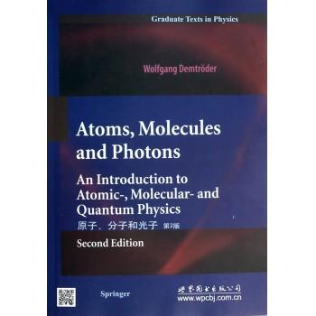 原子分子和光子(第2版)