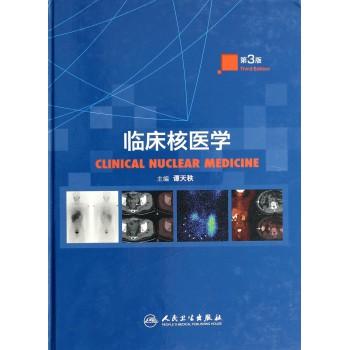 临床核医学(第3版)(精)