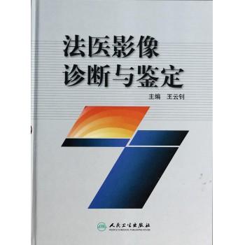 法医影像诊断与鉴定(精)