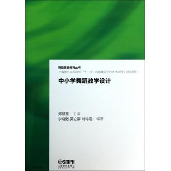 中小学舞蹈教学设计/舞蹈普及教育丛书