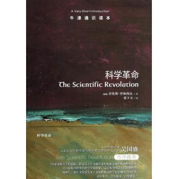 科学革命/牛津通识读本
