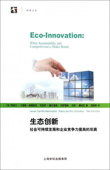 生态创新(社会可持续发展和企业竞争力提高的双赢)