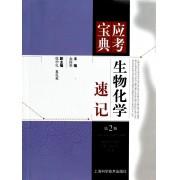 生物化学速记(第2版)/应考宝典