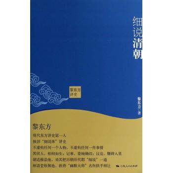 细说清朝(黎东方讲史)