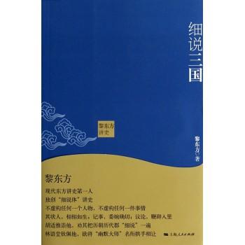 细说三国(黎东方讲史)