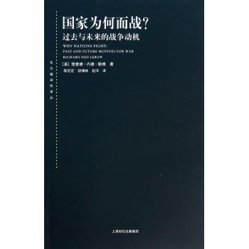 国家为何而战(过去与未来的战争动机)/东方编译所译丛