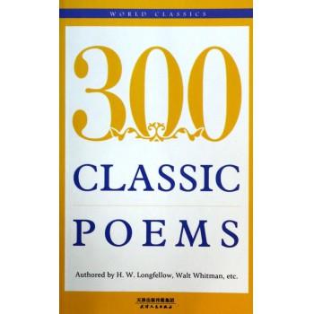 经典诗歌300首(英文版)