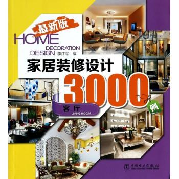 家居装修设计3000例(客厅*新版)