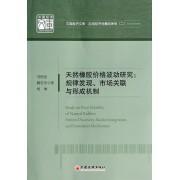 天然橡胶价格波动研究--规律发现市场关联与形成机制/应用经济学精品系列/中国经济文库