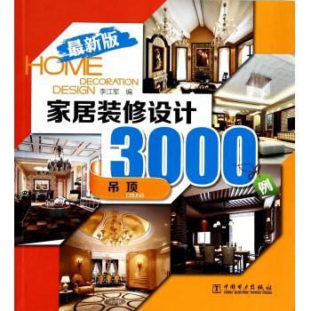 家居装修设计3000例(吊顶*新版)