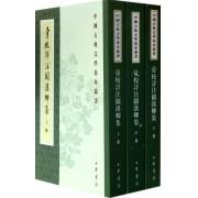 汇校详注关汉卿集(上中下)/中国古典文学基本丛书