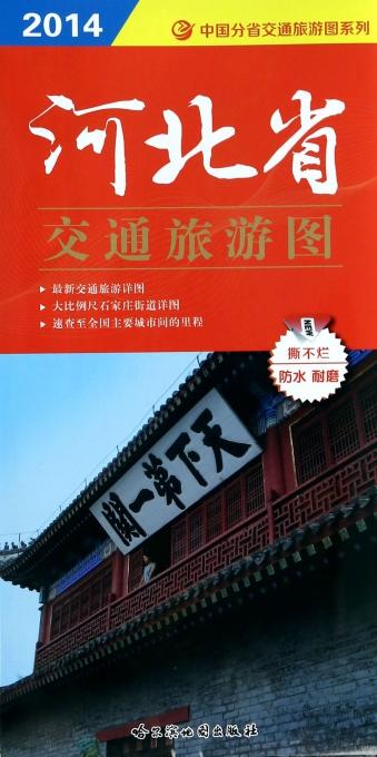 河北省交通旅游图(2014)/中国分省交通旅游图系列