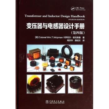 变压器与电感器设计手册(第4版)(精)