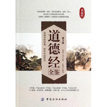 道德经全鉴(典藏版第2版)