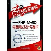 赢在电子商务--PHP+MySQL电商网站设计与制作(附光盘)