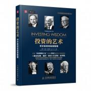 投资的艺术(华尔街传世投资智慧)/全球金融投资经典珍藏系列