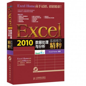 Excel2010数据处理与分析实战技巧精粹(附光盘)