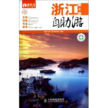 浙江自助游(第4版)/藏羚羊旅行指南