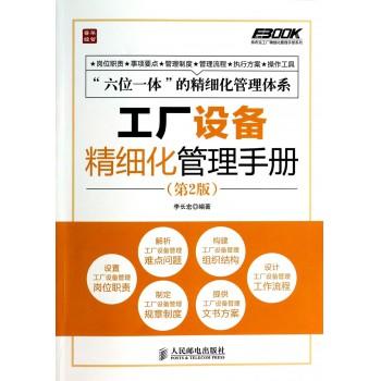 工厂设备精细化管理手册(第2版)/弗布克工厂精细化管理手册系列
