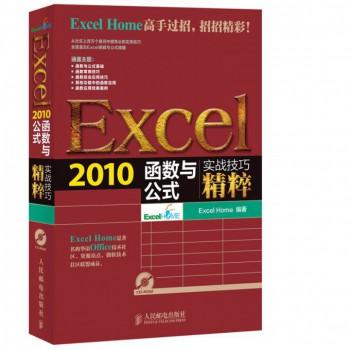 Excel2010函数与公式实战技巧精粹(附光盘)