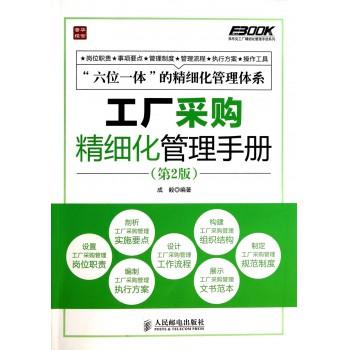 工厂采购精细化管理手册(第2版)/弗布克工厂精细化管理手册系列
