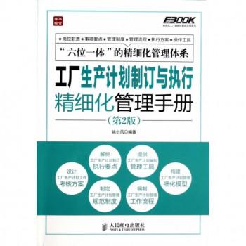 工厂生产计划制订与执行精细化管理手册(第2版)/弗布克工厂精细化管理手册系列