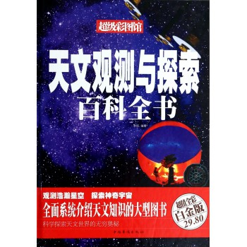 天文观测与探索百科全书(超值全彩白金版)(精)/超级彩图馆