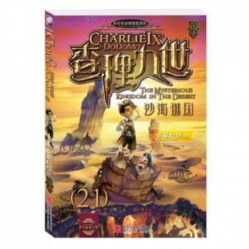 查理九世(21沙海谜国)/墨多多谜境冒险系列