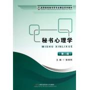 秘书心理学(第2版高等院校秘书学专业精品系列教材)