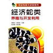 经济蛇类养殖与开发利用/农业专家大讲堂系列