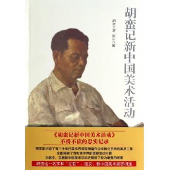 胡蛮记新中国美术活动