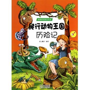 爬行动物王国历险记