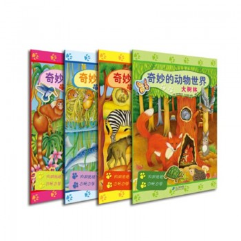 奇妙的动物世界(共4册)