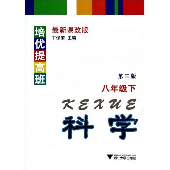 科学(8下*新课改版第3版)/培优提高班