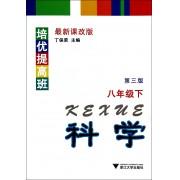 科学(8下最新课改版第3版)/培优提高班