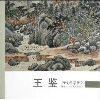 王鉴/历代名家册页