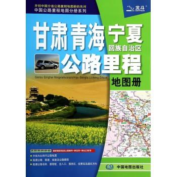 甘肃青海宁夏回族自治区公路里程地图册/中国公路里程地图分册系列