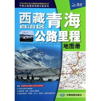 西藏自治区青海公路里程地图册/中国公路里程地图分册系列